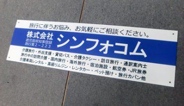 アルミ樹脂パネル看板(株式会社シンフォコム様)