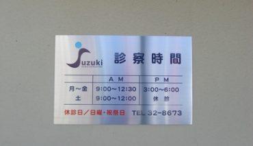 ステンレスHL看板(鈴木医院様)p-018004