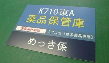 パネル看板(めっき係様)p-018077