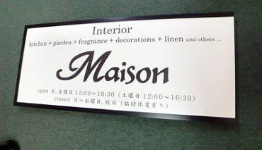 アルミ樹脂パネル看板(Maison様)