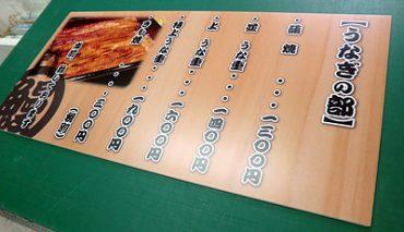 電飾アクリルパネル看板(うなぎ&寿司様)