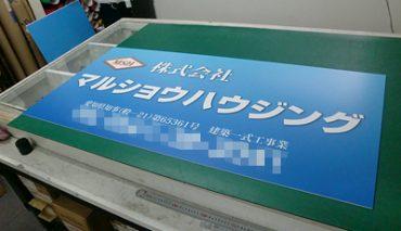 パネル看板(マルショウハウジング様)p-018067