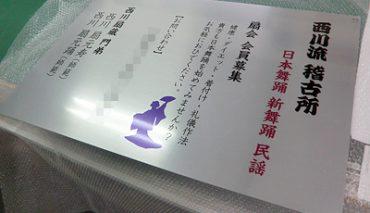ステン調パネル看板(西川流稽古所様)p-018099