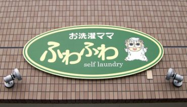 パネル看板(お洗濯ママ ふわふわ様)p-018007
