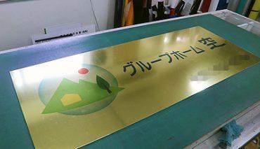 ゴールド調パネル看板(グループホーム空様)p-018103