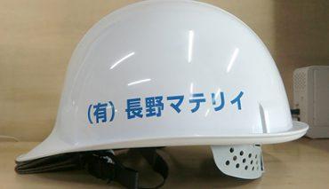 カッティングシート(有限会社長野マテリィ様)