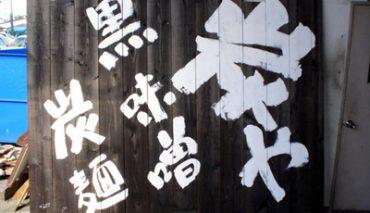 木製看板(らーめん炭や様)