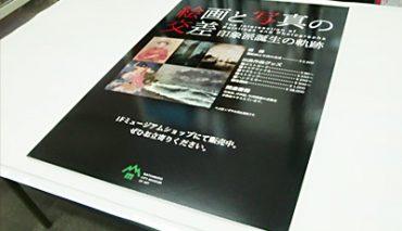 発泡パネル看板(松本美術館様2)
