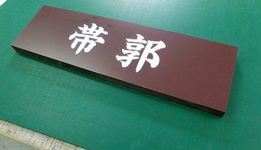木製看板(埴原城様)