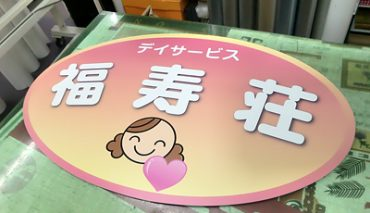 楕円型カットパネル看板(福寿荘&福寿の家様)