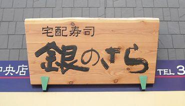文字彫り込み木製看板(銀のさら様)