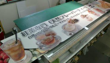 アルミ樹脂パネル看板(紅茶専門)