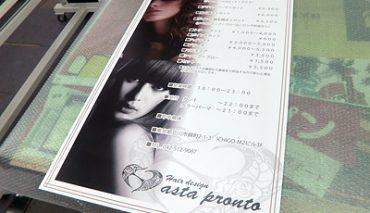 パネル看板(Hasta pranto様)p-018031