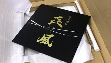 アイアン表札看板(㐂風様)a-018039