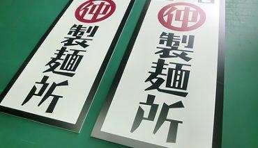 パネル看板(丸仲製麺所様)p-018079