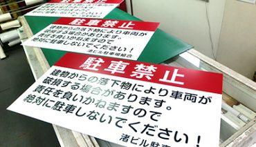 アルミ樹脂パネル看板(駐車禁止)