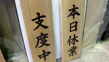 木製看板(本日休業・支度中)