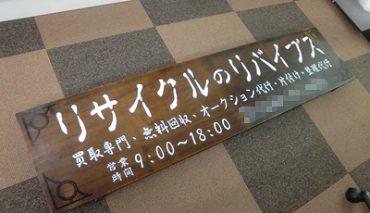 木製看板(リサイクルのリバイブス様)