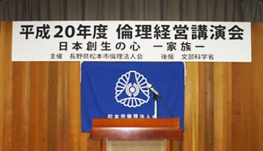 発泡パネル看板(長野県松本市倫理法人会様)