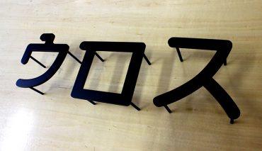 アイアン切り文字看板(ウロス様)k-1851601