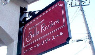 オーダーメイド看板(レストラン ベル・リヴィエール様)a-018021