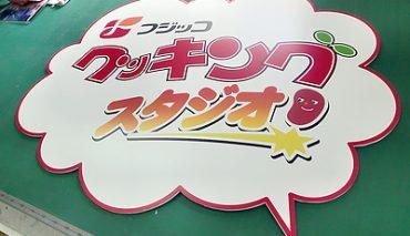 発泡パネル看板(フジッコクッキングスタジオ様)