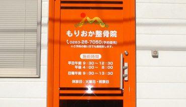 カッティングシート(もりおか整骨院様)cs-018003