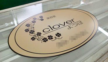 楕円形カットパネル看板(美容室clover よつば様)p-018097