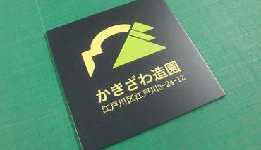 パネル看板(かきざわ造園様)p-018066