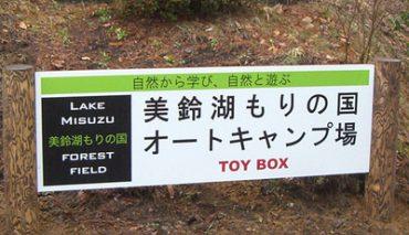 パネル看板(美鈴湖もりの国様)p-018008
