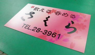 アクリル乳半パネル看板(さくら様)p-018009