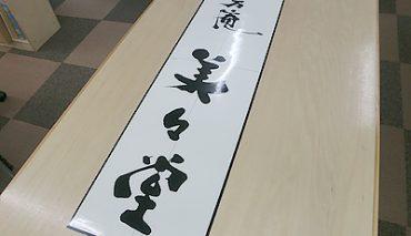 カッティングシート(漢方庵 美々堂様)