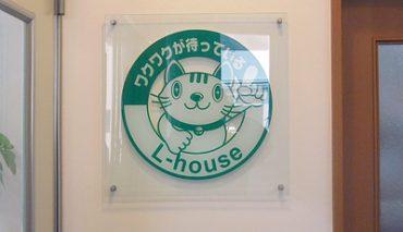 透明アクリル表札看板(L house様)