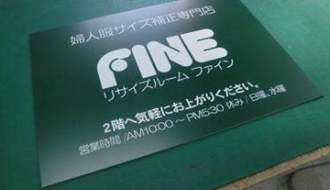 アルミ樹脂パネル看板(FINE様2)
