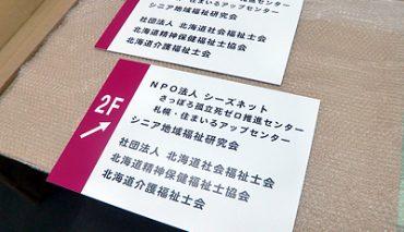 パネル看板(NPO法人シーズネット様)