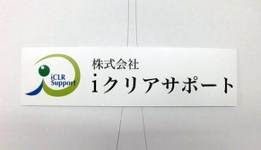 パネル看板(株式会社iクリアサポート)