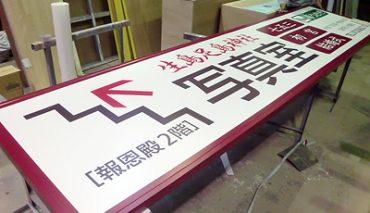 木枠パネル看板(生島足島神社写真室様)p-018083