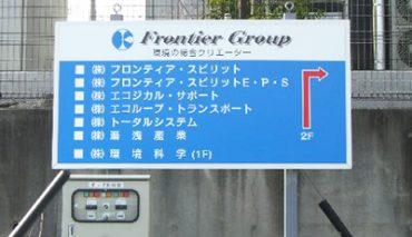 パネル看板(フロンティアスピリット様)p-018017