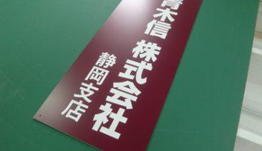 スタンダード表札看板(青木信株式会社様)
