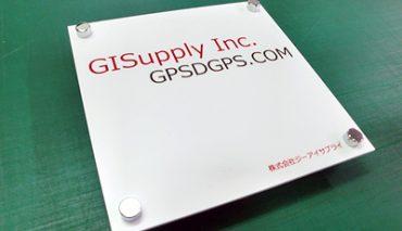 スタンダード表札看板(GISupply様)