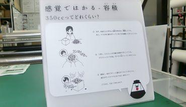 アルミ樹脂パネル看板(容積説明)