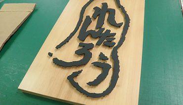 木製+鉄切り看板(れんたろう様)