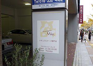 不透明シール(Miu様)