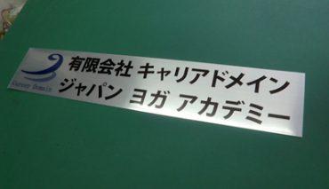 ステンレスHL調シール(株式会社キャリアドメイン様)