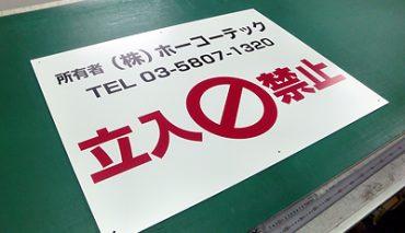 アルミ樹脂パネル看板(立ち入り禁止)