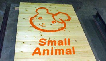 シート貼り木製看板(わんにゃんズ様)
