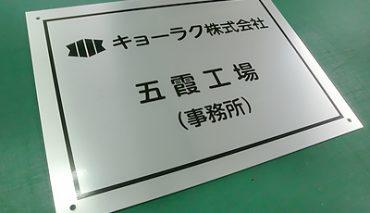 ステン調パネル看板(キョーラク株式会社様)