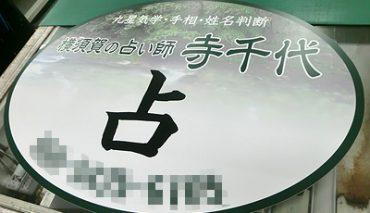 楕円形カットパネル看板(横須賀占い寺千代様)