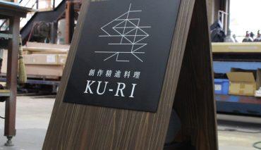アイアン看板(創作精進料理KU-RI様)a-018033