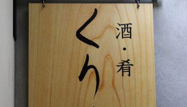 オーダーメイド看板(くりや様)a-018027
